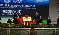 """Inauguración de la Academia de Fútbol """"Chino Recoba"""" en la provincia de Sichuan"""